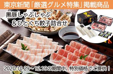 東京新聞「厳選グルメ特集」
