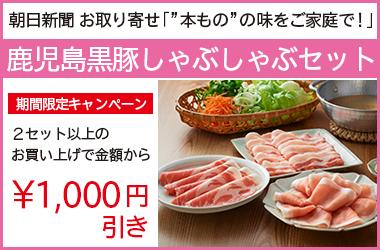 朝日新聞 朝刊 お取り寄せ企画