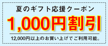 cupon-20210604-1000.png