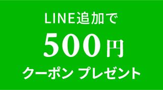 LINE追加で500円OFFクーポンプレゼント