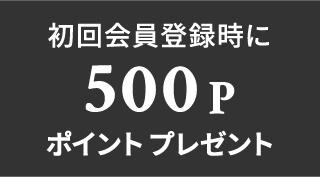 初回会員登録時に500Pポイントプレゼント